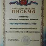 ИП Платонова Е.В.