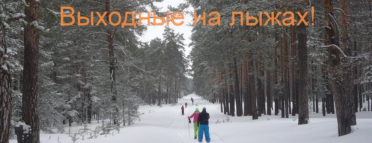 Лыжные походы на выходные, Лыжный тур в Подмосковье.