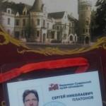 акредитация замок храповицкого 1